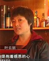汶川救助站负责人叶云丽