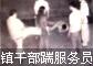安徽镇干部酒后踹飞服务员录像曝光