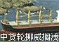 中国货轮在挪威遇风暴搁浅
