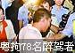 广东严查酒后驾驶一夜拘留78人