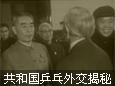 共和国乒乓外交揭秘