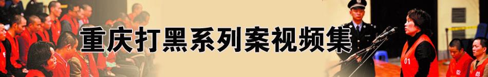 重庆打黑系列案专题