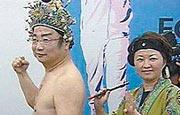 """2005台湾""""三合一""""选举"""