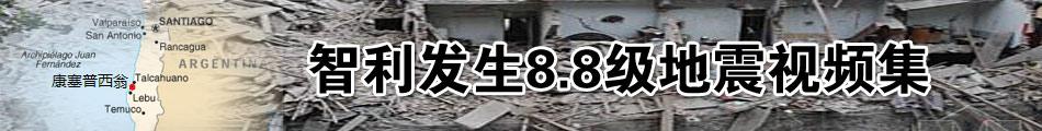 智利发生8.8级地震专题