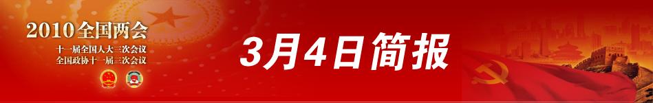 3月4日简报