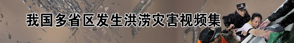 我国多省区发生洪涝灾害