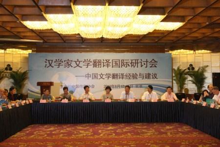 汉学家文学翻译国际研讨会在京召开