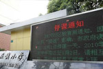 上海各中小学停课