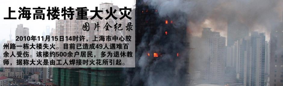 上海高层住宅楼特重大火灾图片全纪录