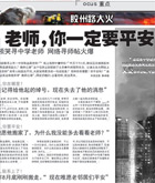 上海青年报A6版