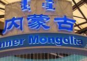 内蒙古展台