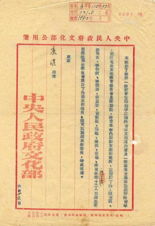 文学研究所筹备委员会成立