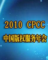2010 CPCC中国版权服务年会