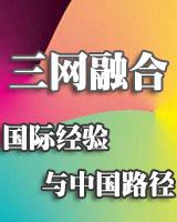 三网融合的国际经验与中国路径
