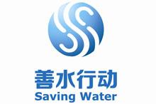 善水行动标志