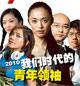 2010娇子青年领袖评选