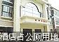 河南洛阳公厕用地被建成酒店