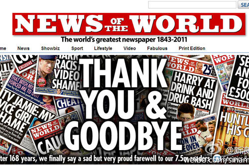 《世界新闻报》头版发出绝唱:我们迷失了方向