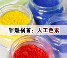 多彩食物添加人工色素可能致癌