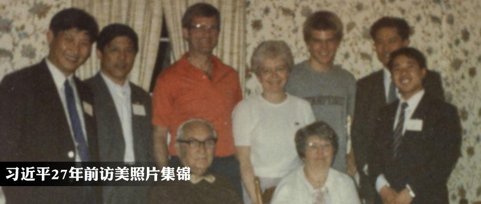 习近平27年前访美照片集锦