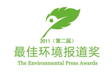 第二届最佳环境报道评选结果