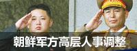 朝鲜人民军高层人事调整