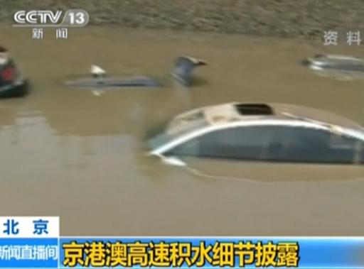 北京披露京港澳高速积水细节并确认溺亡3人