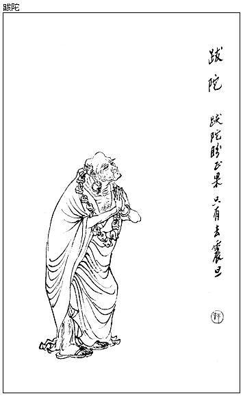 佛陀跋陀罗像