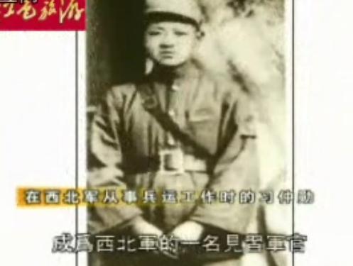 习仲勋陕甘宁革命岁月