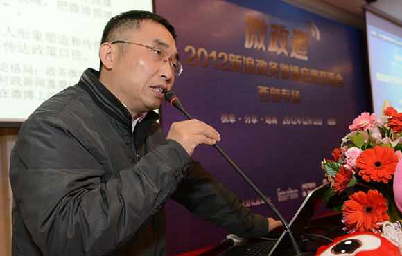 人民网舆情监测室秘书长祝华新与大家分享微政道时代的政务微博的发展趋势。