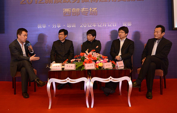 圆桌讨论:公职人员微博定位与使用,嘉宾们分享自己的微博心得。