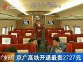 京广高铁最贵2727元