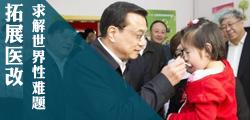 中国织成世界上最大的全民医保网