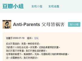 """""""父母皆祸害"""":中国式的代际矛盾"""