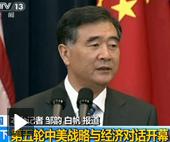 汪洋:中美经济利益要弥合分歧