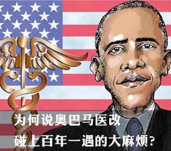 图解:为何说奥巴马医改遇到了大麻烦?