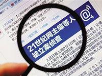 21世纪网总裁刘冬等25人被批准逮捕