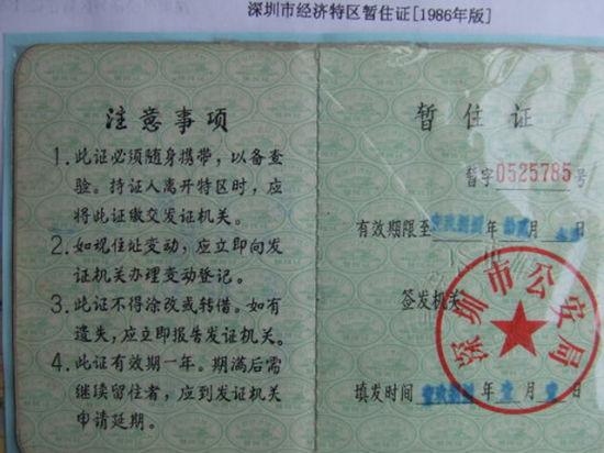 深圳特区1986年暂住证