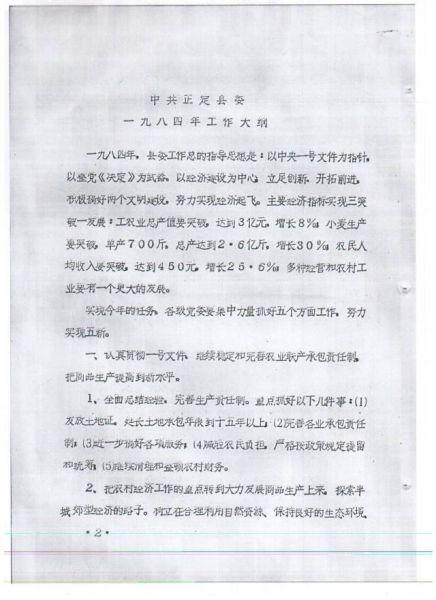 习近平任河北正定县委书记时工作纲领(2)