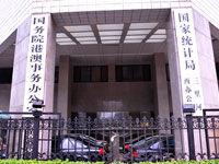 港澳办回应香港政改方案:望各界把握机遇