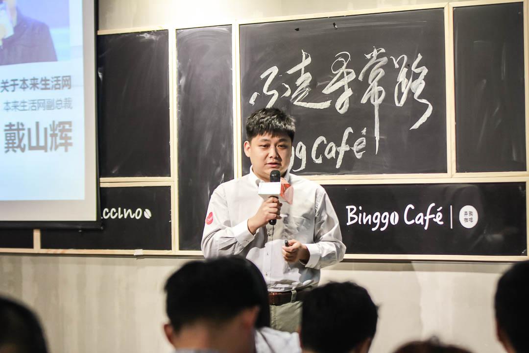 本来生活网副总裁戴山辉:如何打造一个好的品牌故事