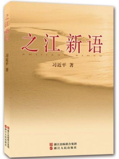 《之江新语》,习近平任浙江省委书记时所写的短论集,2007年由浙江人民出版社结集出版。