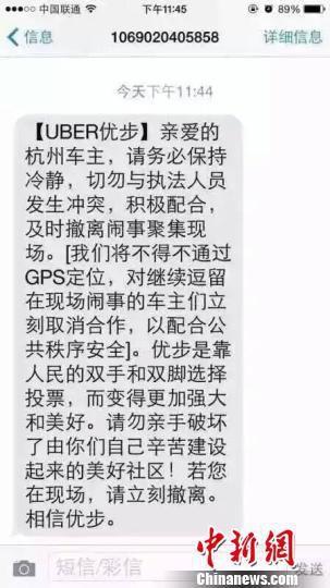 Uber杭州公司发送的短信