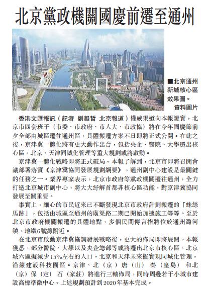 香港文汇报近日报道称,北京党政机关国庆前迁至通州