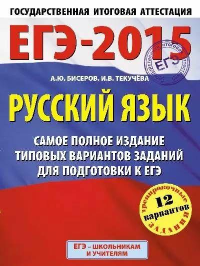 俄罗斯的高考官方参考资料。(网络图片)