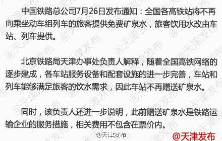 天津市人民政府新闻办公室官方微博