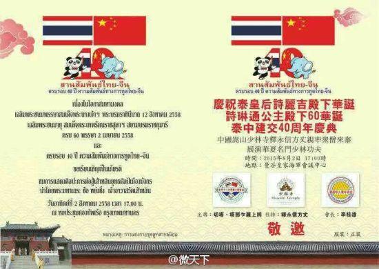 """2日少林寺在曼谷活动的邀请函上明确有""""释永信亲率""""字样。"""