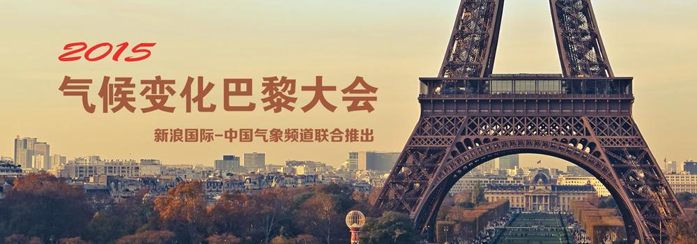2015气候变化巴黎大会