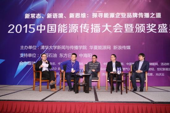 2015中国能源传播大会暨颁奖盛典成功举办