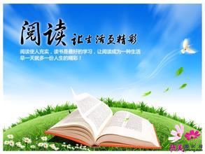 世界读书日:慧于内才能秀于外